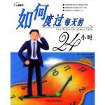 如何度过每天的24小时 (英)贝内特(Bennett.A.) ,王月瑞 天津人民出版社 9787201048147