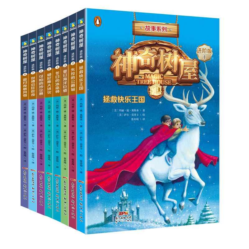 神奇树屋·故事系列·进阶版·第1·2辑(第1-8册):针对7-14岁孩子,培养自主阅读能力和多学科学习。 针对7-14岁孩子,培养自主阅读能力和多学科学习。基础版畅销400万册,人手一本。进阶版,给更想扩展知识和阅读能力的孩子!全球卖出1.34亿册,畅销28年,38种语言。