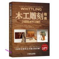 木工雕刻指南 24款创意木工制作 [美]福克斯・查珀尔