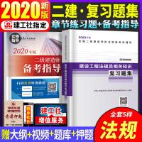 官方新版2020二级建造师教材法规复习题集 2020年二建建设工程法规及相关知识考试章节用书习题集题库 相关知识习题2