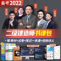 二级建造师2021教材全套 机电 二建教材精编教材 二建机电专业创新教程+试卷+创新解读全9本 机电工程管理与实务创新教
