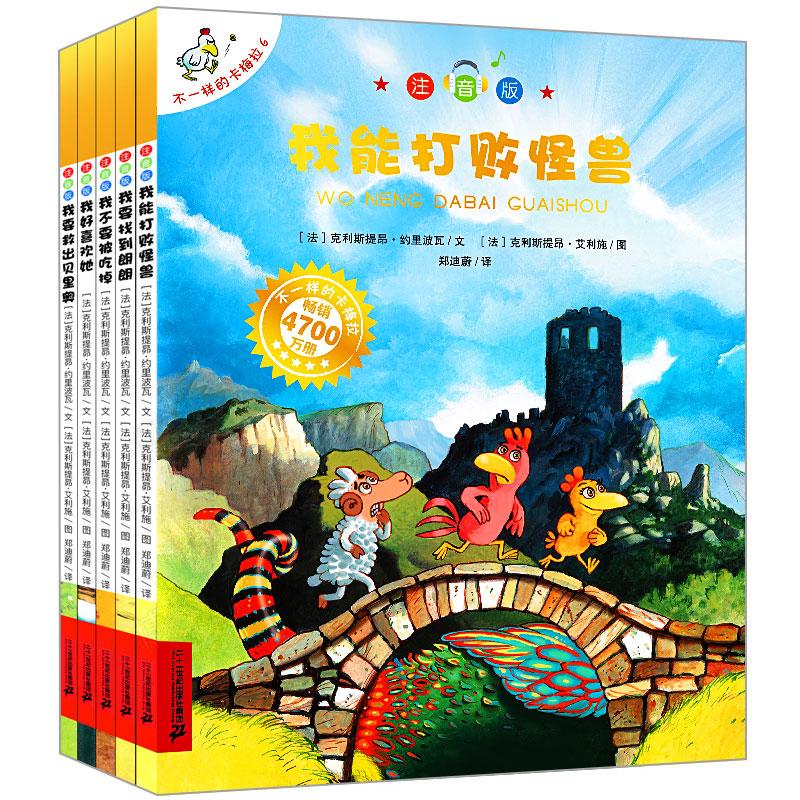 大开本注音版 不一样的卡梅拉系列第一季全套儿童绘本故事书0-3-6周岁幼儿园宝宝读物图画书4-5-7