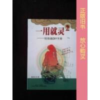 【旧书二手书85品】经络通DIY手册(2):一用就灵 /蔡洪光 广东科技出版社