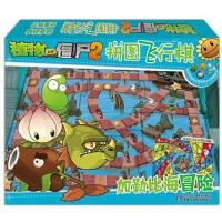 植物大战僵尸2拼图飞行棋加勒比海冒险酷拼插3-4-5-6-7岁儿童智力游戏书全脑左右脑开发智力书动手动脑立体拼插玩具益