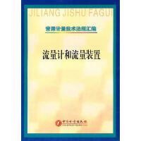 ue-155026-2475-流量计和流量装置本社 编北京联合出版公司【直发】