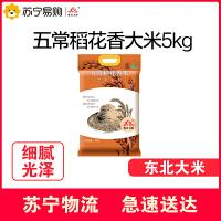 【苏宁超市】柴火大院五常稻花香大米5kg 东北五常大米 浓郁米香