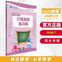 中公教育:2020小学数学口算速算练习册:四年级下
