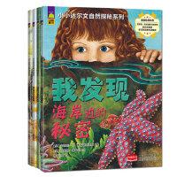 小小达尔文自然探秘系列全4册幼儿科普百科图书 儿童科普书籍读物0-3-6-7-9-10岁小学生科普绘本少儿童读物绘本我