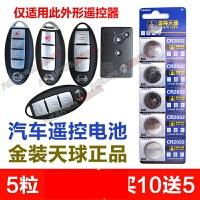日产尼桑 新老款天籁 卡片智能钥匙电池汽车遥控器电池CR2032