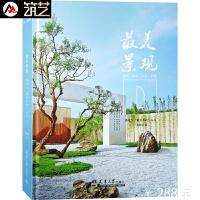 《醉美景观》现代中式风格景观设计 禅意诗意庭院景观 楼盘小区售楼部会所园林景观设计书籍