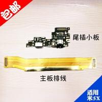 适用于小米5X 尾插小板 送话器小板 米5x充电USB接口主板连接排线 话筒 麦克风 副板 手机配件
