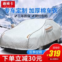现代朗动加厚棉车衣名图领动IX35瑞纳IX25悦动冬季防雪防霜车罩套