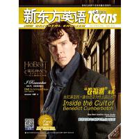 新东方英语中学生(2014年6月号)――新闻出版署外语类质量优秀期刊!