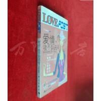 【旧书二手书85品】爱情收不到讯号 /Masa 现代出版社