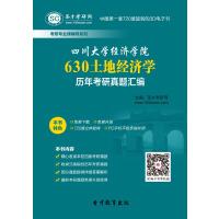 四川大学经济学院630土地经济学历年考研真题汇编