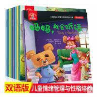 引进版我是最棒泰迪熊全套8册儿童情绪管理与性格培养绘本中分享很快乐中英双语版幼儿园大 中 小班亲子阅读图画书