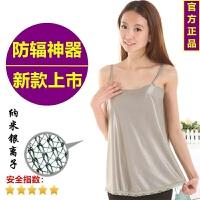 防辐射服孕妇装上衣四季衣服电脑上班怀孕期内穿夏款隐形吊带 银色