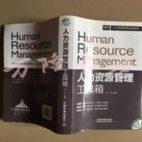 【旧书二手书85品】人力资源管理工具箱 /徐伟 中国铁道出版社
