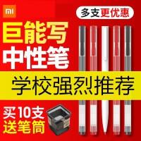 小米巨能写中性笔金属米家签字笔芯0.5mm黑色写字水笔学生用文具碳素圆珠笔子弹头练字考试专用替换10支红笔