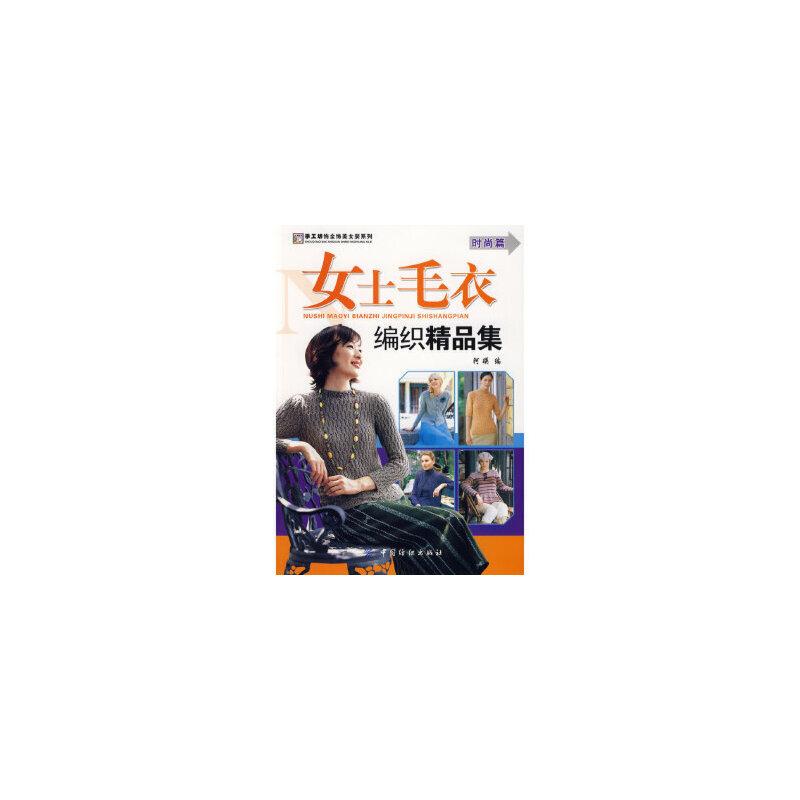 女士毛衣编织精品集--时尚篇 阿瑛 中国纺织出版社 9787506450232 新书店购书无忧有保障!