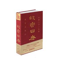 故宫日历 2015年 美意延祥年华胥9787513406666『新华书店 稀缺收藏书籍』