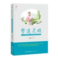 塑造灵魂--衡水中学一位特级教师的教育密码 信金焕 福建教育出版社 9787533467340