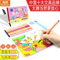 真彩可水洗水彩笔12色18色24色36色48色儿童彩笔套装水溶性画画笔专业美术小学生幼儿院初学者用颜色笔涂鸦笔