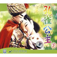孔雀公主(下)(VCD)