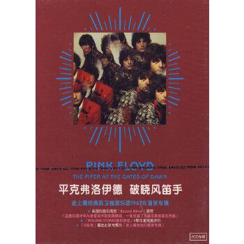 平克弗洛伊德:破晓风笛手(2CD专辑)
