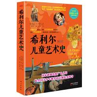 希利尔儿童艺术史(1951年权威修订终极定本珍藏版,376幅全彩高清美图+专业注释!)