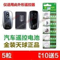 CR1632台湾纳智捷s5大7SUV优u6原装汽车智能钥匙遥控器电池3v