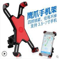 户外牢固结实自行车手机支架导航架山地配件通用电动车摩托车骑行装备