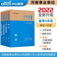 中公教育2020河南省事业单位公开招聘工作人员考试:申论+行测(教材+历年真题)4本套