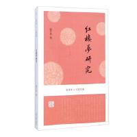 大师经典:红楼梦研究・插图本(货号:JYY) 俞平伯 9787532574483 上海古籍出版社