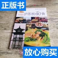 [二手旧书9成新]沪苏杭面食 /不详 康师傅