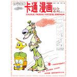 初学美术―卡通漫画综合系列(修订本)