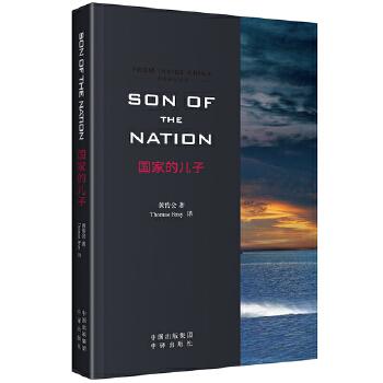 国家的儿子(英文版)