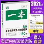 2021版一本英�Z完形填空�c��x理解150篇 中考 第12次修� 全��通用版
