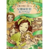 每个女孩都是天使:安娜和娃娃有个约定 (美)麦克多诺,童趣出版有限公司译 9787115365699
