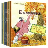 大自然温馨微童话集10册王一梅童话系列注音版故事书绘本幼儿园童绘本图书0-3-4-5-6-7-8-9-10岁儿童文学婴