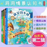 就是找不到情景洞洞书第二辑全3册注意力专注力训练 1-2-3-4-5-6岁儿童早教书隐藏的图画捉迷藏找不同幼儿园宝宝益