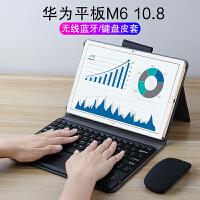 华为M6 10.8英寸蓝牙键盘 保护套SCM-W09/AL09平板电脑壳无线键盘 黑色【华为M6 10.8皮套+蓝牙键