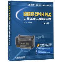 【旧书二手书8成新】 欧姆龙CP1H PLC应用基础与编程实践第二版 霍罡 机械工业出版