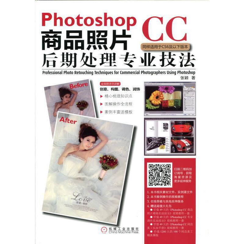 Photoshop CC商品照片后期处理专业技法