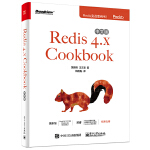 Redis 4.x Cookbook中文版