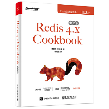 Redis 4.x Cookbook中文版Redis实战案例书!Redis开发与运维常备!版本全新,随拿即用,完整运行,从Redis 4.x基本命令实战、复制、持久化到各种高可用集群方案!