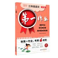 第一作业・三年级语文(统编版)(第一学期)