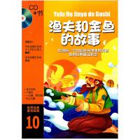 渔夫和金鱼的故事(CD+书)――世界经典童话故事