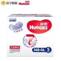 【苏宁红孩子】好奇银装S148+16片干爽舒适婴儿纸尿裤男女宝宝尿不湿