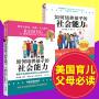 如何培养孩子的社会能力全2册 樊登读书会幼儿童行为心理学3-7-12岁家庭教育儿父母必读正面管教社交高情商如何教育孩子的书籍